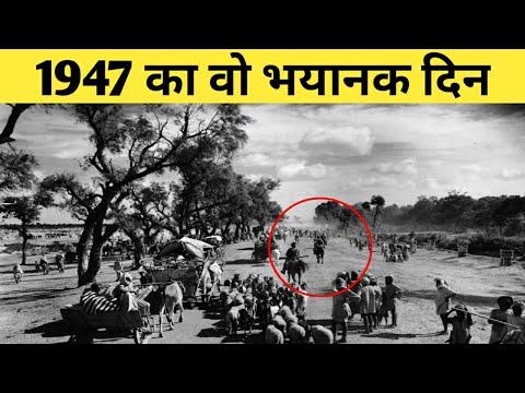 14-अगस्त-1947-उस-भयानक-रात-में-क्या-हुआ-था-|-what-happened-that-night-in-14-15-august-1947-|