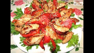 Тёплый САЛАТ с КУРИЦЕЙ, помидорами и перцем -СУПЕР БЛЮДО для всей семьи!!!