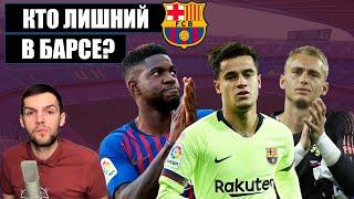 видео: Вот кого продаст Барселона | Трансферы 2019 от Силлессена до Коутиньо