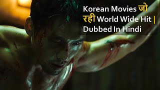 Top 10 Best Action Thriller Korean Movies Dubbed In Hindi World Wide Hit