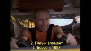 Топ-10 фильмов Брюса Уиллиса