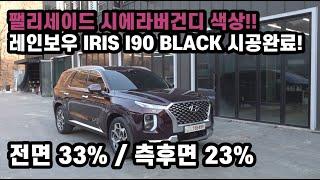 팰리세이드 시에라버건디 색상, 레인보우 IRIS i90…