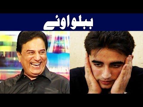 BREAKING: Naeem Bukhari