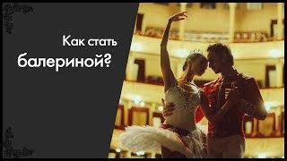 Как стать балериной. Путь к успеху Катерины Кухар  ELLE Ukraine