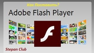 Как поставить adobe flash player