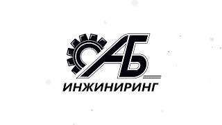 Трейлер каналу ''АБ-ІНЖИНІРИНГ''