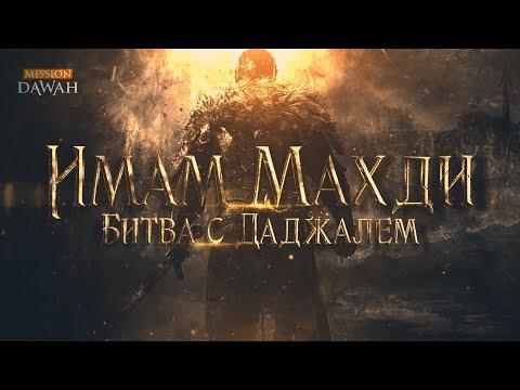 Имам Махди и битва с Даджалем (Антихристом) | Полная версия