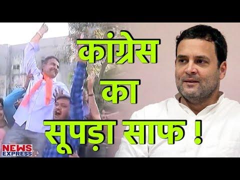 Gujarat में फिर हुआ Congress का सूपड़ा साफ, BJP की बंपर जीत