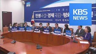 Private Kindergartens / KBS뉴스(News)