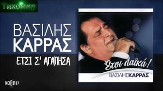 █▬█ █ ▀█▀Vasillis Karas Василис Карас песни Non-stop 14бр🇬🇷🎼💙