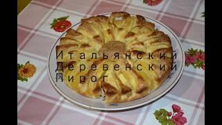 Рецепт итальянского яблочного пирога/Вкусненькая шарлотка/Пирог пальчики оближешь
