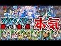 【絶望】マシン5連戦の超鬼畜クエストダンジョンLv49に勝つ!!【パズドラ】