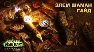 Гайд по Элем шаману. WOW Legion 7.3.2 PVE