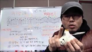 Download lagu 제2-1강 오카리나 고음