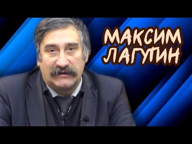 Политический мазохизм России. Максим Лагутин