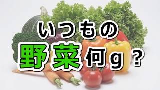 野菜をおいしく食べようPR動画Part5「ランチプレート篇」