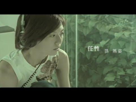 孫燕姿 Sun Yan-Zi - 任性 Abandon (華納 official 官方完整版MV)