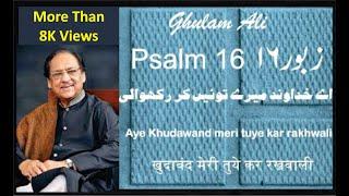Psalm 16 زبور  | Aye Khudawand Meray Tu Hi Kar Rakhwali |Ghulam Ali| Punjabi,Hindi,Roman Urdu Lyrics