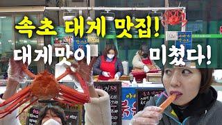 속초 대게 맛집! 대게맛이 미쳤다! (Korean So…