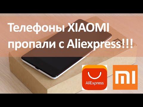 Телефоны xiaomi пропали с Aliexpress!