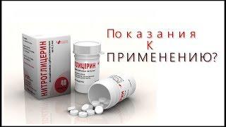 Нитроглицерин применение показание