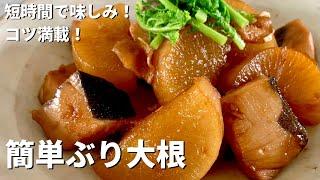 Buri daikon | Koh Kentetsu Kitchen [Cooking researcher Koh Kentetsu official channel]'s recipe transcription
