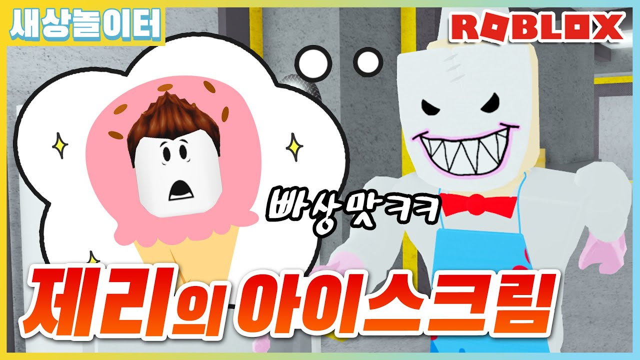 [로블록스] 친구를 아이스크림으로 만들려나봐요!!! 제리의 아이스크림 가게의 비밀! 제리(Roblox JERRY)