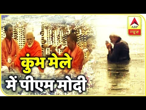 प्रयाग राज के कुंभ मेले में पहुंचे पीएम मोदी, संगम में लगाई डुबकी | ABP News Hindi