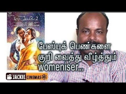 Thiruttu Payale 2 Tamil Movie Review By Jackiesekar | Bobby Simha | Amala Paul | Prasanna