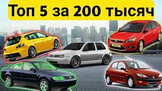 Топ 5 АВТО за 200 тысяч рублей Какую машину купить в 2021 году для себя и на перепродажу