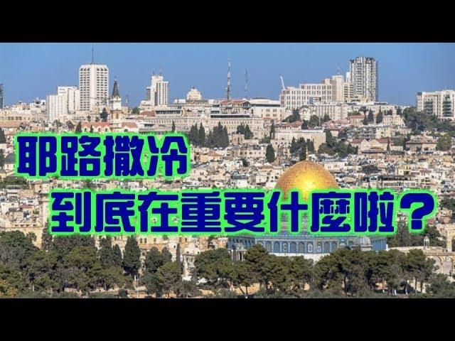 耶路撒冷為什麼那麼重要?為什麼大家都要搶這塊地?