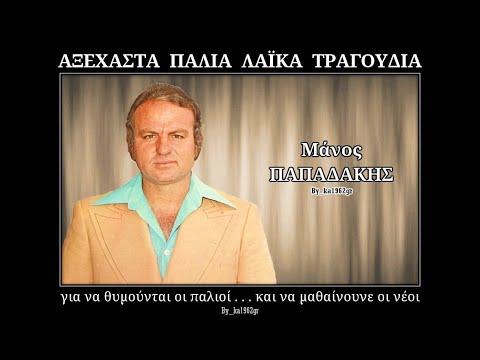 ΜΑΝΟΣ ΠΑΠΑΔΑΚΗΣ -
