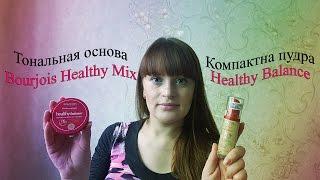 ОБЗОР Тональной основы Bourjois Healthy Mix и компактной пудры Healthy Balance