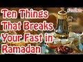 Ten Things That Breaks Your Fast in Ramadan ᴴᴰ ┇Ramadan Reminders┇ Dawah Team