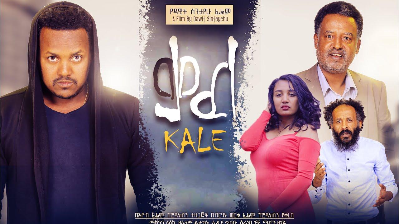 Download ቃሌ - Ethiopian Movie Kale 2021 Full Length Ethiopian Film Qale 2021