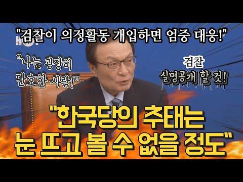 """이해찬 """"한국당의 추태는 눈 뜨고 볼 수 없을 정도"""""""