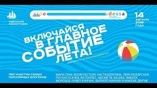 Видео Одесса. VideoOdessa. Фестиваль ютюбзависимых. Трейлер.(14 августа 2016 года в Одессе состоялся фестиваль ютюбзависимых. VIDEODESSA — Фестиваль медиа для нового поколени..., 2016-08-16T19:34:03.000Z)
