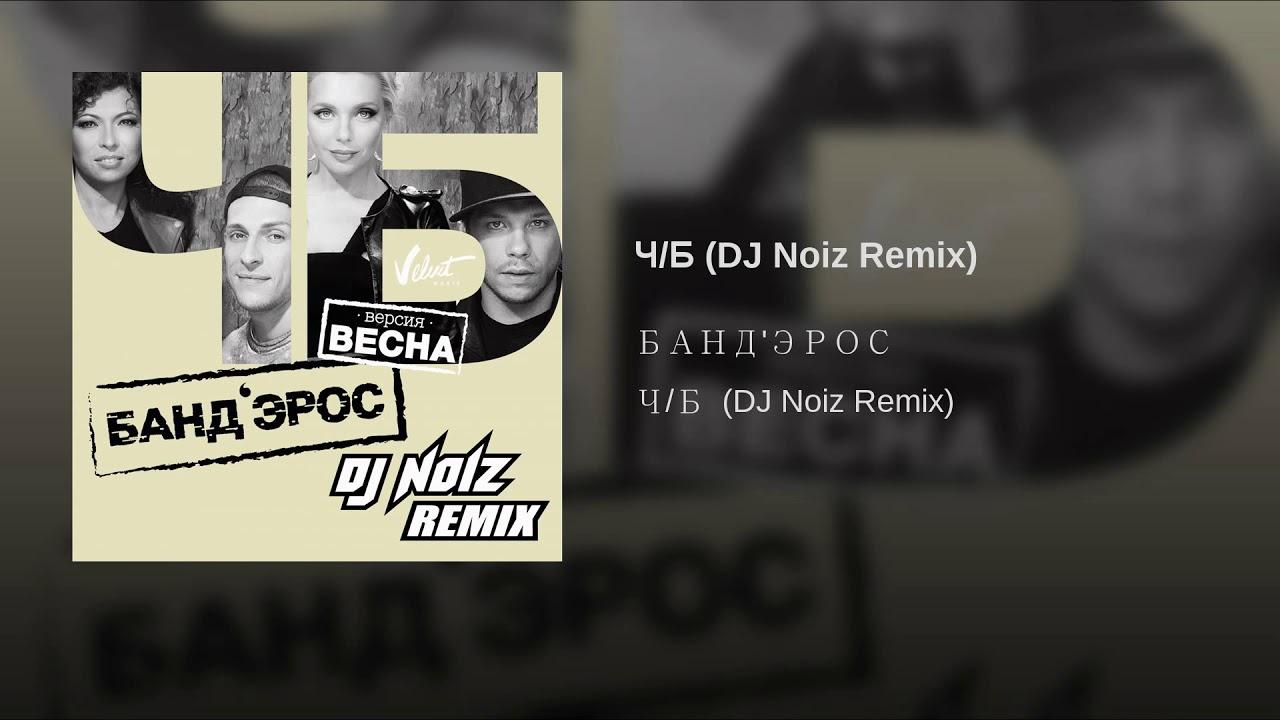 Банд'Эрос - Ч/Б (DJ Noiz Radio Remix)