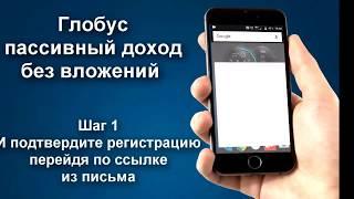 Способ  заработка на айфон и андроид в приложении Globus