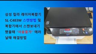 삼성 칼라 레이저 복합…