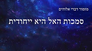 שירים על אלוהים | 'סמכות האל היא ייחודית'