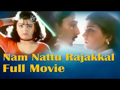 Nam Nattu Rajakkal Tamil Full Movie : Kushboo Sundar, Jaichithra, Rahman