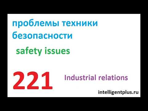 Russian Phrases and words / Industrial relations (221) / Russian language
