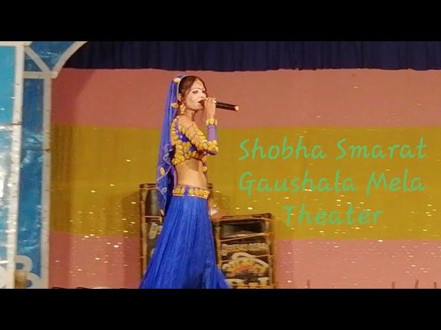 #LiveShow Shobha Samrat Theater - Khagaria Gaushala Mela