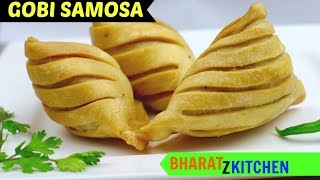 Samosa Recipe | Gobi samosa with layers | Haldirams style samosa | chatpata cauliflower/gobi samosa