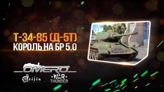 Огляд Т-34-85 (Д-5Т): Король на БР 5.0 | Реалістичні бої | War Thunder