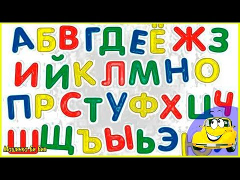 Как называют русский алфавит