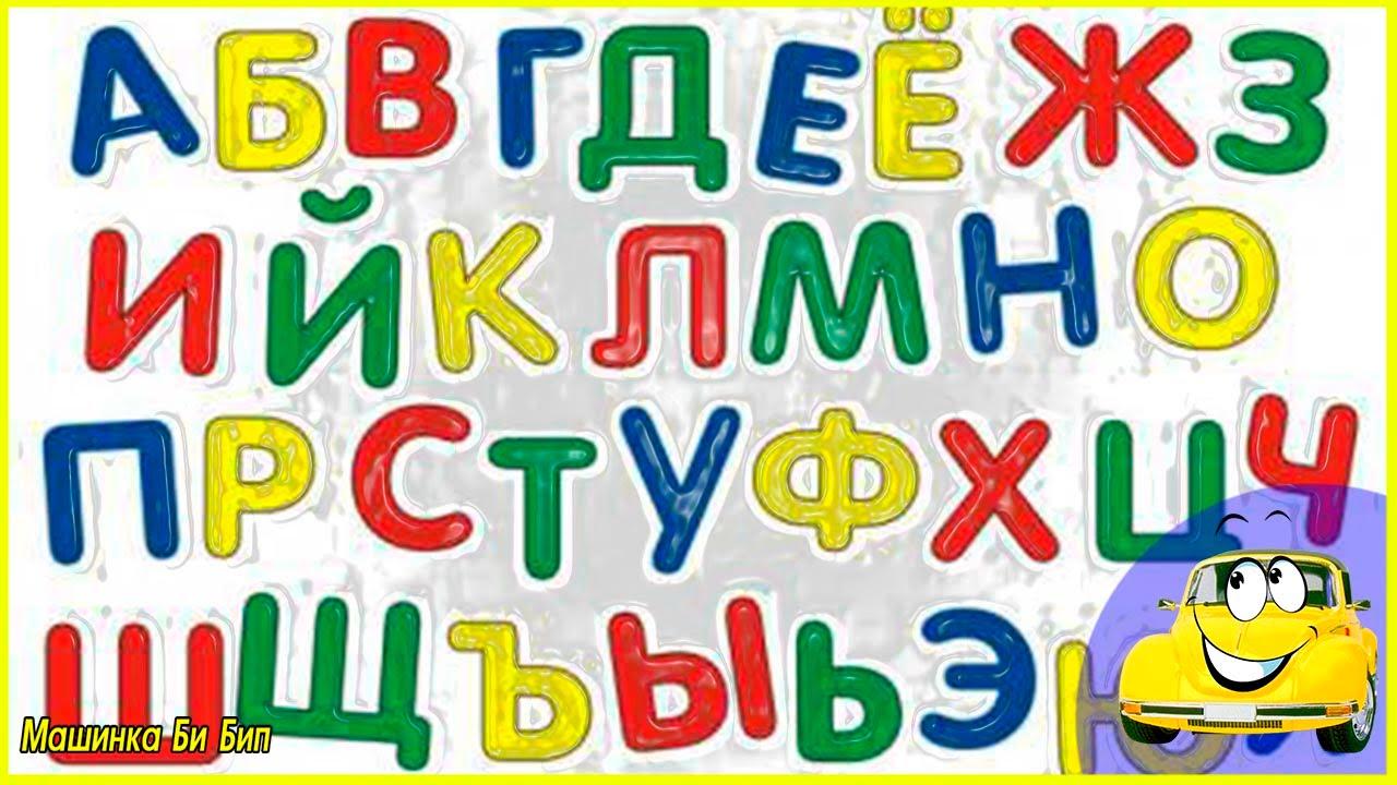 Алфавит Весь Сборник! Изучаем Алфавит буквы русского языка ...