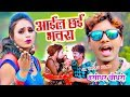 आइल छै भतरा - Ayil Chai Bhatra - Bansidhar Chaudhary - Jk Yadav Films