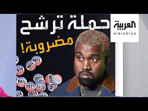 تفاعلكم | اتهامات لمغني الراب  كاني ويست بتزوير تواقيع حملته الانتخابية  - 20:57-2020 / 8 / 10